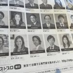マイベストプロ東京